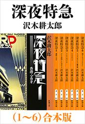 深夜特急(1~6)合本版(新潮文庫)【増補新版】 / 沢木耕太郎