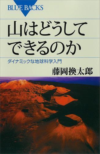 山はどうしてできるのか ダイナミックな地球科学入門 / 藤岡換太郎