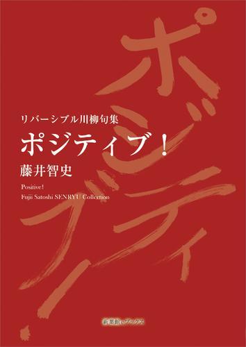 リバーシブル川柳句集 ポジティブ!/Love & Match Making / 藤井智史