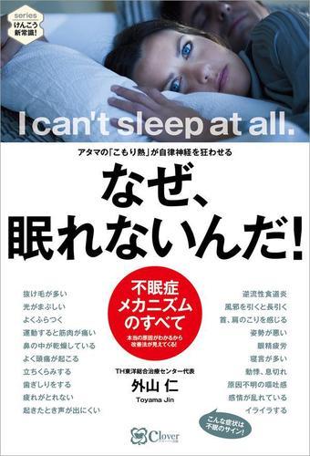 なぜ、眠れないんだ! アタマの「こもり熱」が自律神経を狂わせる / 外山仁