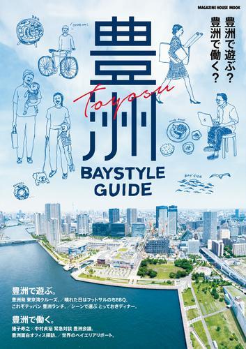 豊洲 Baystyle Guide / マガジンハウス
