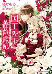 国王陛下と薔薇の寵妃【SS付】【イラスト付】 ~身代わりの花嫁~ / 橘かおる