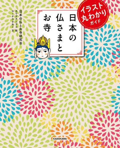 イラスト丸わかりガイド 日本の仏さまとお寺 / 日本の仏とお寺研究会
