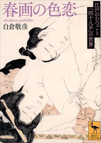 春画の色恋 江戸のむつごと「四十八手」の世界 / 白倉敬彦