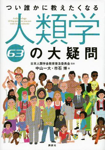 つい誰かに教えたくなる人類学63の大疑問 / 日本人類学会教育普及委員会