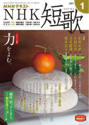 NHK 短歌 (2021年1月号) / NHK出版