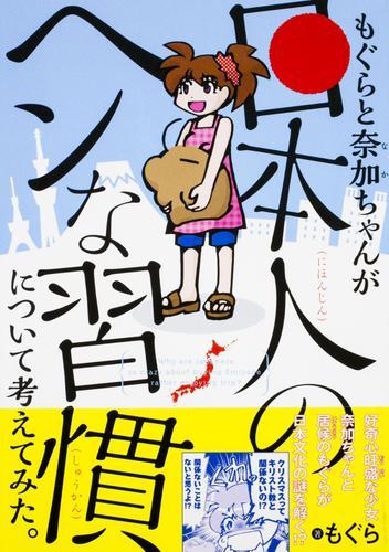 もぐらと奈加ちゃんが「日本人のヘンな習慣」について考えてみた。 / もぐら