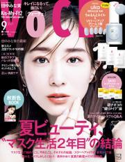 VOCE (ヴォーチェ) 2021年 9月号 / VOCE編集部