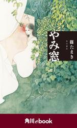 やみ窓 (角川ebook)