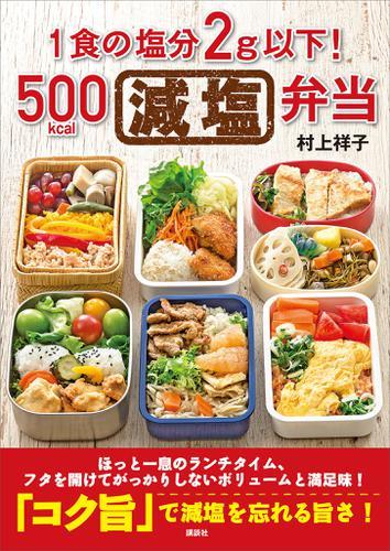 1食の塩分2g以下!500kcal減塩弁当 / 村上祥子