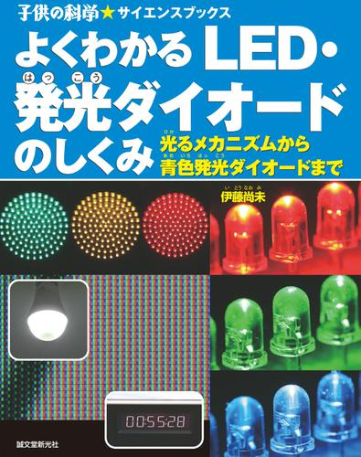 よくわかる LED・発光ダイオードのしくみ / 伊藤尚未