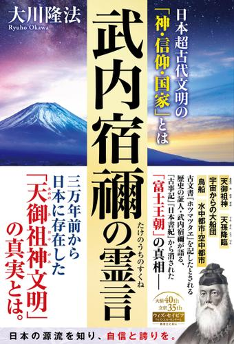 武内宿禰の霊言 ―日本超古代文明の「神・信仰・国家」とは― / 大川隆法
