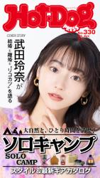 Hot-Dog PRESS (ホットドッグプレス) no.330 ソロキャンプ スタイル&最新ギアカタログ / 講談社