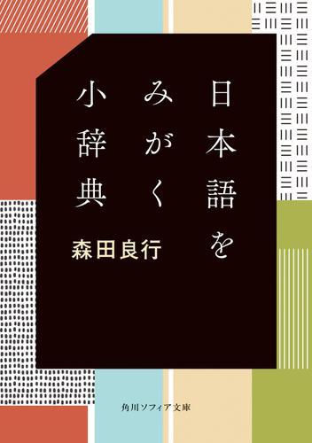 日本語をみがく小辞典 / 森田良行