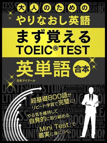 大人の為のやりなおし英語 まず覚える TOEIC TEST 英単語 合本版 / 日本アイアール