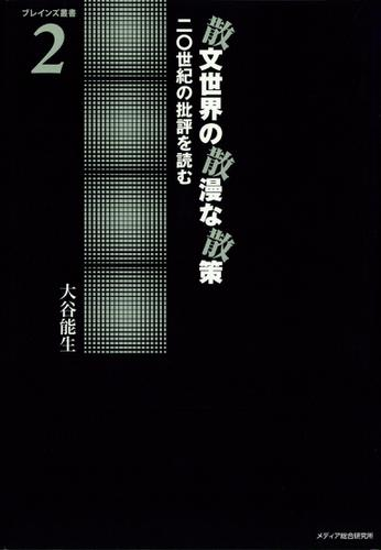散文世界の散漫な散策 : 二〇世紀の批評を読む / 大谷能生