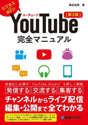 YouTube完全マニュアル[第2版] / 桑名由美