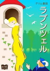 グリム童話 ラプンツェル / 戸塚孝美