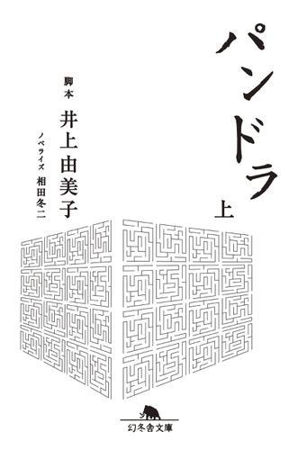 パンドラ(上) / 井上由美子