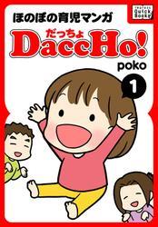 DaccHo!(だっちょ) ほのぼの育児マンガ