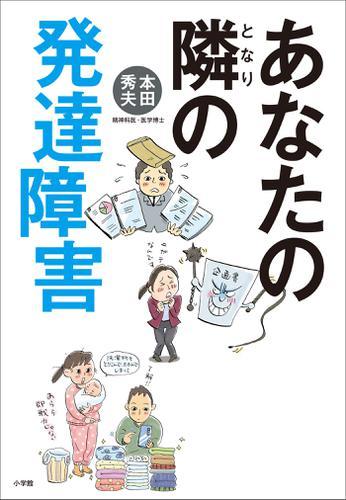 あなたの隣の発達障害 / 本田秀夫