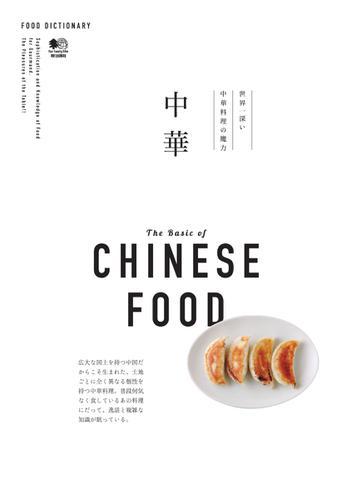 FOOD DICTIONARY 中華 (2016/04/21) / エイ出版社