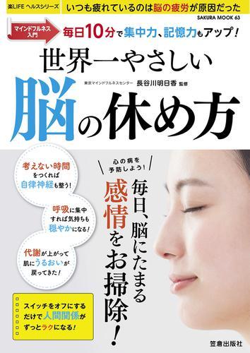 世界一やさしい脳の休め方 / 長谷川明日香