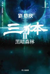 三体II 黒暗森林(上) / 劉 慈欣