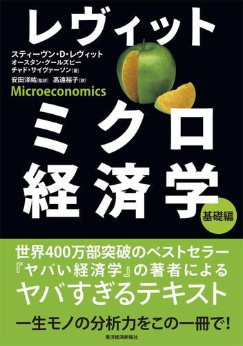 レヴィット ミクロ経済学 基礎編 / 高遠裕子