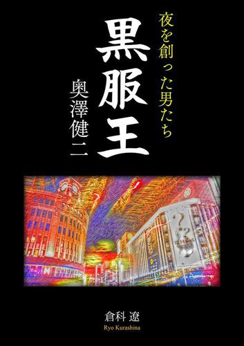 夜を創った男たち 黒服王 奥澤健二 / 倉科遼