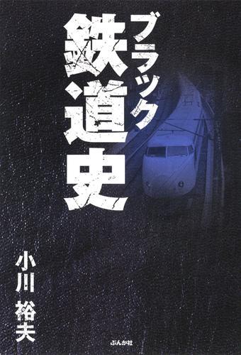 ブラック鉄道史 / 小川裕夫