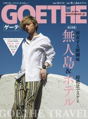 GOETHE[ゲーテ] 2021年10月号 / 幻冬舎
