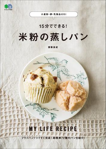 小麦粉・卵・乳製品ゼロ!15分でできる!米粉の蒸しパン / 齊藤真紀