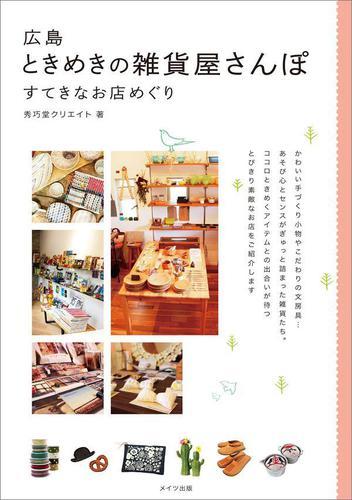 広島 ときめきの雑貨屋さんぽ すてきなお店めぐり / 秀巧堂クリエイト