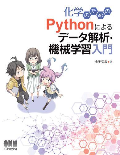 化学のための Pythonによるデータ解析・機械学習入門 / 金子弘昌