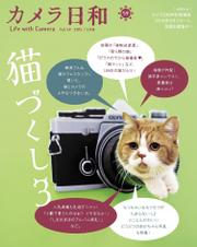 カメラ日和 59
