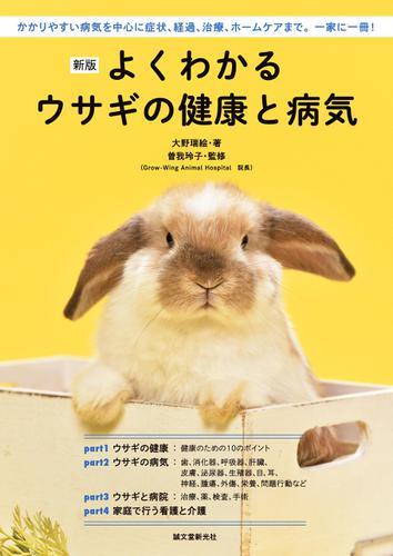 新版 よくわかるウサギの健康と病気 / 大野瑞絵