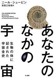 あなたのなかの宇宙 生物の体に記された宇宙全史 / 吉田三知世