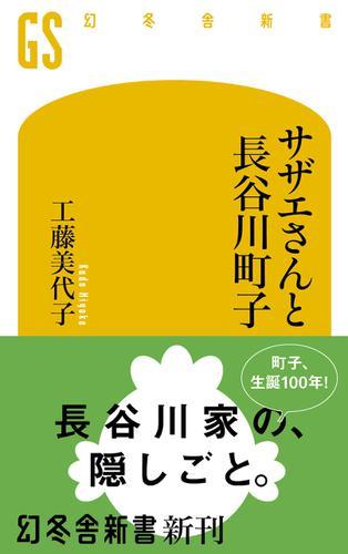 サザエさんと長谷川町子 / 工藤美代子