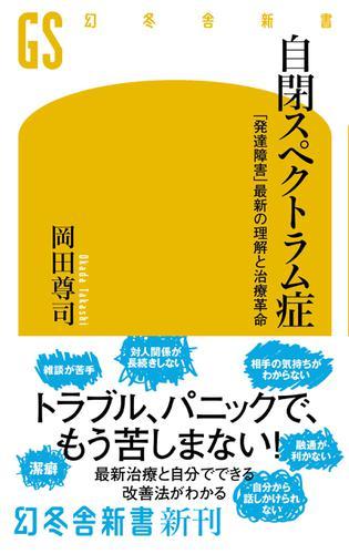 自閉スペクトラム症 「発達障害」最新の理解と治療革命 / 岡田尊司