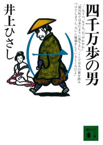 四千万歩の男(一) / 井上ひさし