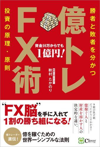 億トレFX術 / 秋村たかのり
