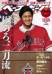 週刊ベースボール (2017年12/25号)