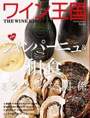 ワイン王国 (2015年9月号)