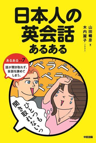 日本人の英会話あるある / 山田暢彦