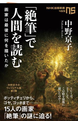 「絶筆」で人間を読む 画家は最後に何を描いたか / 中野京子