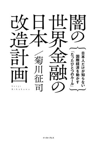 闇の世界金融の日本改造計画 日本人だけが知らない国際経済を動かす「たったひとつのルール」 / 菊川征司