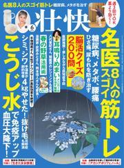 壮快 (2021年6月号) / マキノ出版