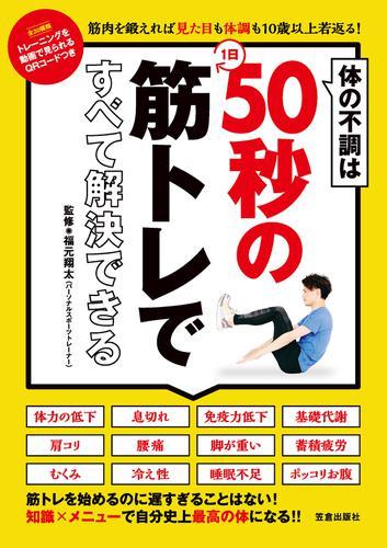 体の不調は1日50秒の筋トレですべて解決できる / 福元翔太