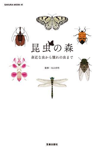 昆虫の森 / 丸山宗利